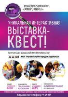 mikrmir192